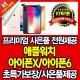 Apple / KT프라자 아이폰X 64G 애플워치 아이폰6 사은품제공
