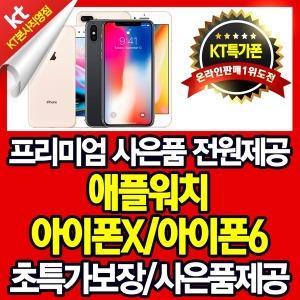 KT프라자 아이폰X 64G 애플워치 아이폰6 사은품제공