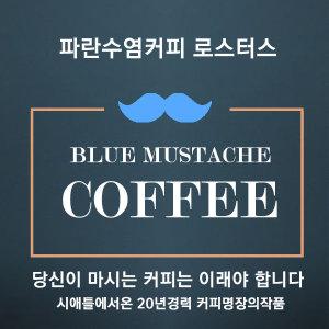커피는이래야합니다/갓볶은원두1kg/아라비카100%