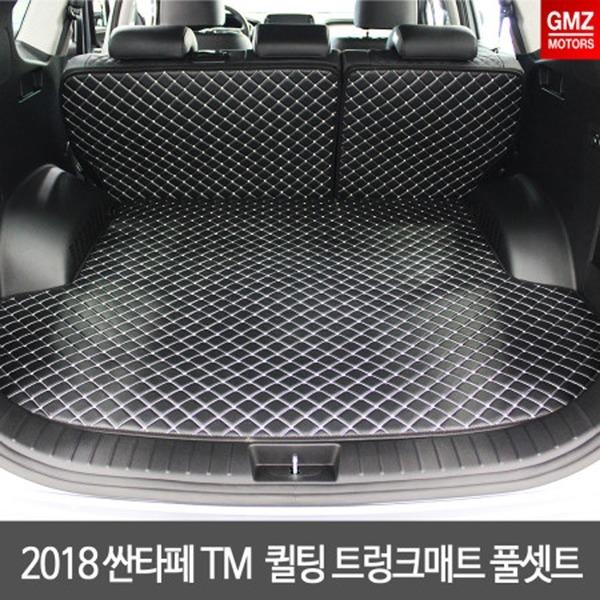 GMZ 싼타페TM전용 3D맞춤 퀼팅가죽 트렁크매트/126693