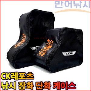 CK레포츠 단화 케이스 장화 케이스 낚시 신발 케이스