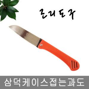 SM 삼덕 케이스 접는과도 / 휴대용 식칼 주방칼