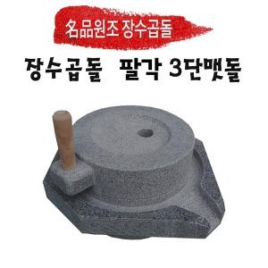 장수곱돌 팔각3단맷돌/두부제조/콩국수/반영구적