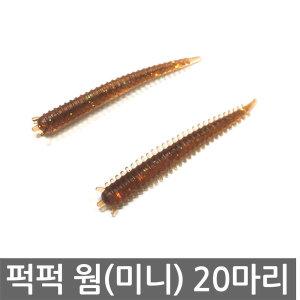갯지렁이 웜 청개비 20마리 샌드웜 루어 낚시 미끼