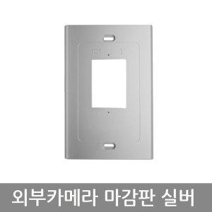 외부 현관카메라 마감판(실버색상)_비디오폰 용품