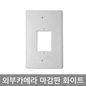 외부 현관카메라 마감판(화이트색상)_비디오폰 용품