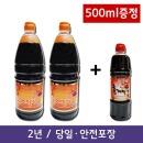 골드1.8L x2개/ 천연 간장 홍게맛간장 무방부제 +500ml