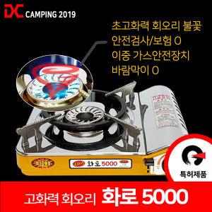 신화 회오리버너 화로 5000 / 국산 휴대용 가스렌지