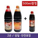 골드1.8L+레드1.8L/ 천연 홍게맛간장 무방부제 +500ml