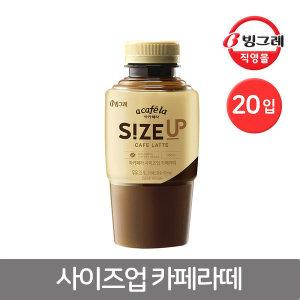 빙그레 아카페라 사이즈업 350ml 카페라떼 20입