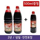 레드1.8L x2개/ 천연 간장 홍게맛간장 무방부제 +500ml
