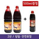 액젓1.8L x2개/ 천연 간장 홍게맛간장 무방부제 +500ml