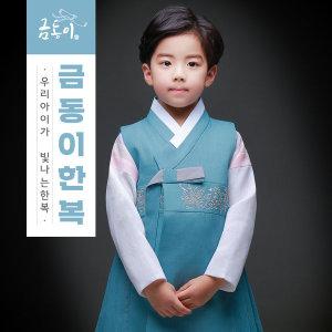 (금동이(Gumdong))  금동이한복 남비취봉황띠 아동한복 어린이한복 남아한복