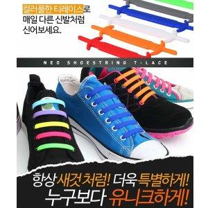 묶지않는 끼우는 컬러 실리콘 방수 운동화 신발 끈