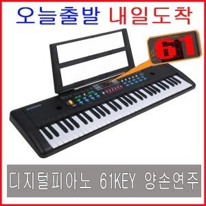 61key 디지털피아노 전자피아노 키보드 /양손연주가