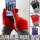 투톤 스마트폰 터치 장갑 겨울 레저 방한 보온 용품