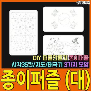 종이퍼즐(대) 색칠퍼즐 미술재료 입체퍼즐 만들기재료