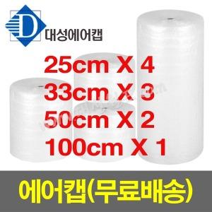 (공장직판)에어캡 뽁뽁이 50M 25cm.33cm.50cm.100cm