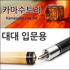 카마수트라 고급 큐대 세트 당구 가방 초크 장갑