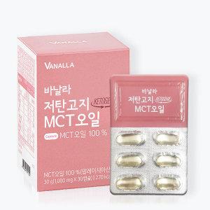 바날라 저탄고지 MCT오일 30캡슐 키토제닉