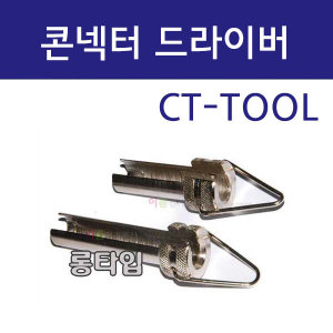 5C 콘넥터 드라이버 CT-TOOL / 커넥터 드라이버 CT툴