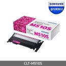 삼성전자 삼성 정품 프린터토너 CLT-M510S/SL-C510/SL-C510W CLT-M510S