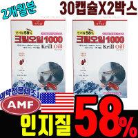 크릴오일/남극크릴오일/미국직수입 인지질58% 2박스