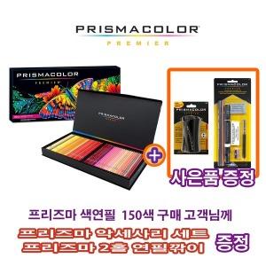 프리즈마색연필 150색 사은품증정