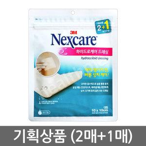 하이드로케어 드레싱 대형 3매 / 상처 습윤밴드
