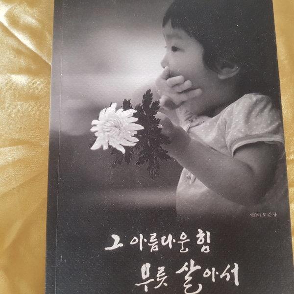그 아름다운 힘 무릇 살아서/오준규.2009