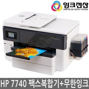 HP 오피스젯 7740무한잉크 A3팩스복합기 프린터기 특가