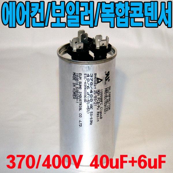 복합원형콘덴서/370/400VAC/40uf+6uf/에어컨/실외기