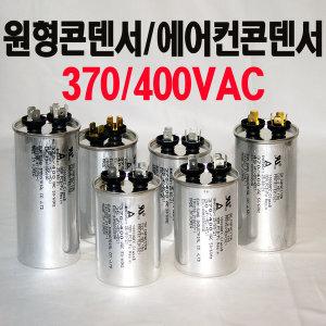 원형모터콘덴서/370/400V/20uf/25uf/30uf/50uf/에어컨