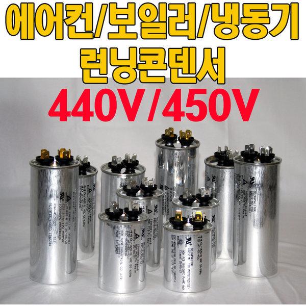 원형모터콘덴서/440/450V 15uf/20uf/25uf/30uf/에어컨