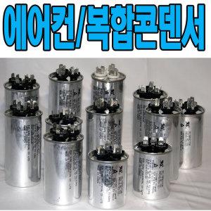 복합원형콘덴서/에어컨/냉동기/실외기/370/400VAC