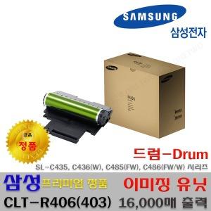 정품 드럼 CLT-R403 SL-C486FW SL-C486W SL-C485