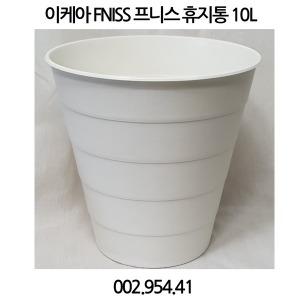 이케아 FNISS 프니스 휴지통 10L 이케아 정품