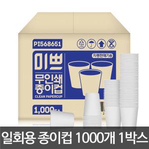 국내 무형광 천연펄프 자판기용 일회용 종이컵 1000개