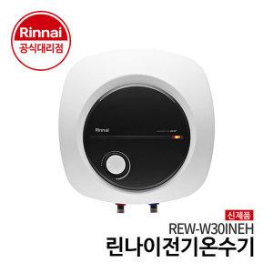(공식대리점) 전기온수기 REW-W30INEH 30리터 신제품
