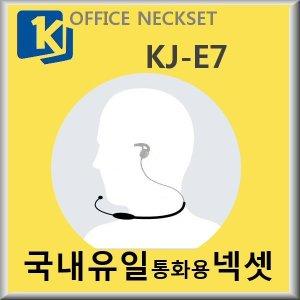 상담용 헤드셋 전화기 헤드셋 KJ-E7 통화용 헤드셋