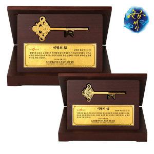 (순금세상) 순금열쇠금박상패 7.5g 가로 중 24k