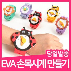EVA 손목시계만들기 유아 어린이집 만들기 미술놀이