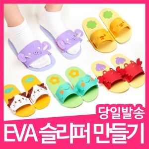 EVA 실내화 슬리퍼만들기 유치원 어린이집 만들기 DIY