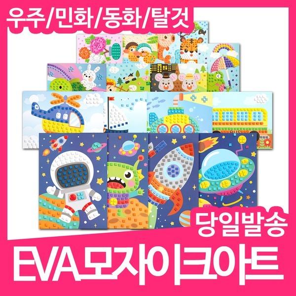 유아만들기 EVA 모자이크 아트 숫자놀이 스티커 초등