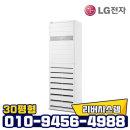 30평형 인버터 냉난방기 PW1101T9SR 스탠드 냉온풍기