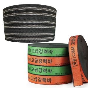 고 탄력바 명품 고급 강력바 고무밴드 화물바 가구바