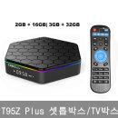 T95Z Plus 셋톱박스TV박스 안드로이드7.1 2+16GB
