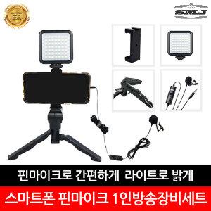 스마트폰 1인방송장비 핀마이크 라이트조명 촬영세트