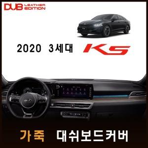 2020년 3세대 K5 DL3 대쉬보드커버/DUB 가죽 썬커버