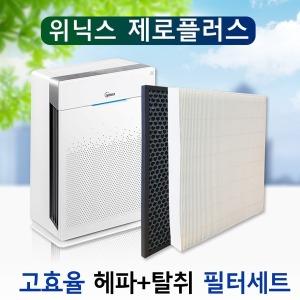 AZPE500-HWK필터 위닉스 제로플러스 필터